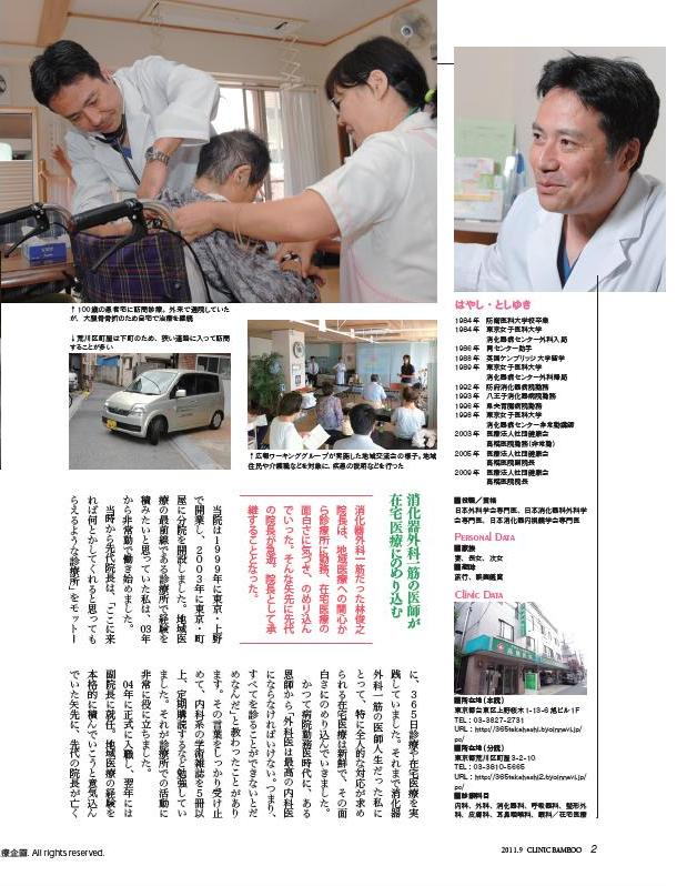 ClinicBamboo(2)