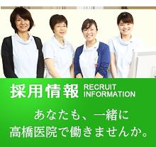 採用情報―あなたも一緒に高橋医院で働きませんか