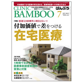 医療業界月刊誌「CLINIC BAMBOO」2015年7月号