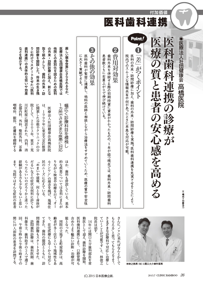 ClinicBamboo201507-p1